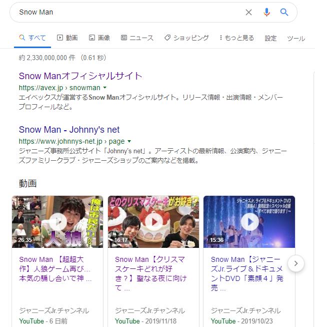 ジャニーズ ネット snowman